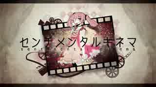【オリジナル】 センチメンタルキネマ / 初音ミク