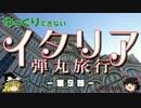 【ゆっくり】イタリア弾丸旅行記 第9話 超