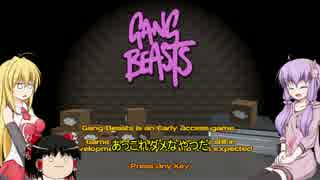 [Gang Beasts]喧嘩売りの少女ゆかり[VOICEROID+ゆっくり実況]