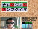 穴うめワード福島.quiz(再うぴー)