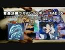 【闇のゲーム】青森決闘ツガルレインボー FAE 35