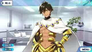 Fate/Grand Order オジマンディアス マイルーム&霊基再臨等ボイス集
