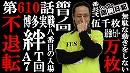 シーサ。の回胴日記_第610話 [by ARROWS-SCREEN]