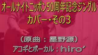 【アコギ弾き語り】星野源「ANN50周年記念ジングル」③【歌詞・コード】