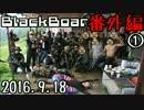 【サバゲー?】Lv.0から始めるサバゲー 番外編①【BlackBoar】
