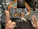 【名字替え歌】レッツゴー!陰陽師