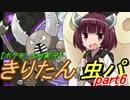 【ポケモンSM実況】きりたんと虫パpart6