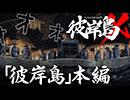 ショートアニメ『彼岸島X』#08【彼岸島】本編