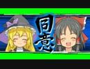 クッキー☆ロンパ 同意GB+使用例