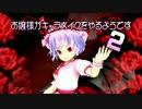 【TRPG】フランのお茶会キャラメイク編2【ガープスルナル】