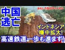 【中国が難癖逃亡】 高速鉄道一歩も進まず!そのまま1年が過ぎた!