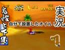 仲良く夫婦実況(白目)Part02【ディディーコングレーシング】