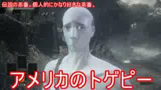 【ダークソウル3】愛の戦士 茶番激選集 1