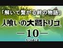 【人喰いの大鷲トリコ】解いて繋がる絆の物語 10
