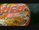 日清UFO梅こぶ茶味(+α)食べてみた。