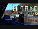 MITAKE【PRANA×青梅線】