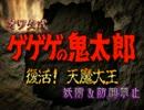 §【実況】鬼畜オワタ式ゲゲゲの鬼太郎【妖術&防御禁止】part1