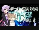 【ダークソウル3】ボーダー結月ゆかりPart.2