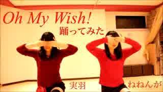 【実羽ねねんが】Oh My Wish!【踊ってみた】