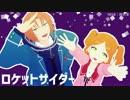 【MMDあんスタ&あんガル】ロケット月永サイダー