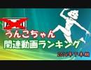 うんこちゃん関連動画ランキング 2016年下半期