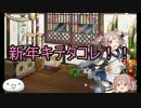 【艦これ】漣と提督のメシウマ実況【艦娘ゆっくり実況】part102