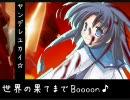 ヤンデレユカイ(byにこ) thumbnail