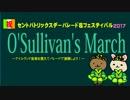【センパトで】O'Sullivan's March 【演奏しよう】