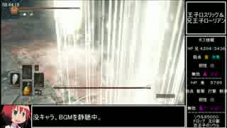 ダークソウル3_トロコンRTA_16時間33分02秒_Part10/23
