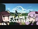 【Planet Coaster】おいでよゆかり遊園地 Part3【VOICEROID実...