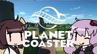 【Planet Coaster】おいでよゆかり遊園地