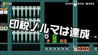 【ガルナ/オワタP】改造マリオをつくろう!【stage:80】