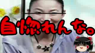 【ゆっくり保守】いつまで「沖縄県民への差別」にすり替える気だ?