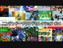 ニンテンドーサウンドセレクション #04【全2345曲】