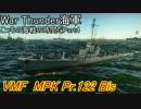 【War Thunder海軍】こっちの海戦の時間だ Part4【ソ連海軍・生声実況】