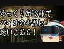 【ゆっくり実況】PSVRでバイオ7グロを初見プレイNo.01