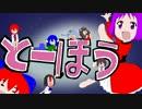 【東方】輝針城組はニホンゴワカリマセン【てーきゅう8期opパロディ】