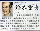 明智光秀奮闘記 【蒼天録 実況】 第伍(五)回