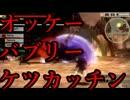 【実況】アイテム縛りで華麗に狩る!GOD EATER2【新隊員編】