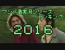 マジメ君実況シリーズランキング2016