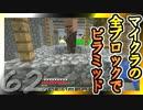 【Minecraft】マイクラの全ブロックでピラミッド Part62【ゆっくり実況】
