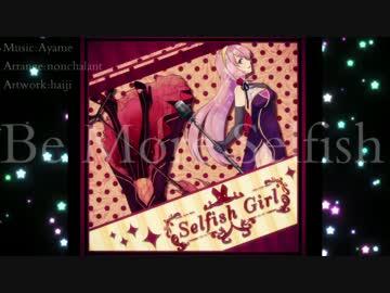 【巡音ルカV4X English】 selfish girl -Be More Selfish- 【Arrange Cover】