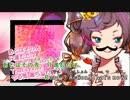 【ニコカラ】竜頭蛇ヴィーナス【off vocal】