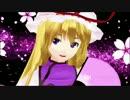 【東方MMD】紫様で極楽浄土【アールビット式改造・モデル配布】