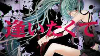 【初音ミク】病ンデレ///Sickness【恋スルメンヘラ】