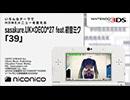 sasakure.UK×DECO*27 feat.初音ミク「39」/ ニンテンドー3DSテーマ ニコニコアレンジ