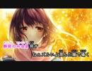 【ニコカラ】私が恋を知る日 feat.早坂あかり(CV:阿澄佳奈)/HoneyWorks OnVocal