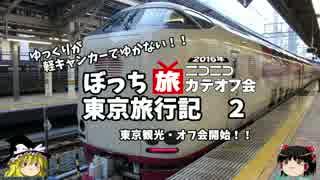 【ゆっくり】東京旅行記 2 旅カテオフ会 開始!!