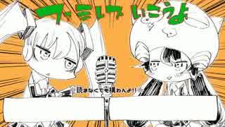 【ニコカラ】 ファミレスいこうよ[[ On vocal ]]