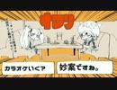 【ニコカラ】ファミレスいこうよ【On Vocal】 thumbnail